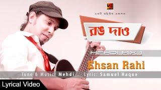 Rong Dao Ehsan Rahi Mp3 Song Download