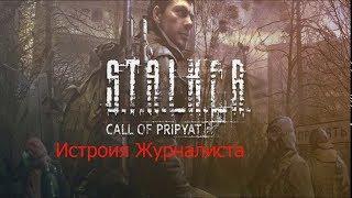 S.T.A.L.K.E.R. Call of Pripyat - Sleep Of Reason - История Журналиста