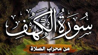 سورة الكهف كاملة من محراب الصلاة | راحة و سكينة و هدوء 💚  بصوت القارئ أحمد المجيدي