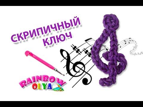Плетение из резиночек видео уроки скрипичный ключ