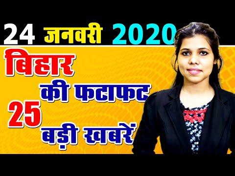 Daily Bihar today news live of Bihar districts video in Hindi.CAA,NRC,CTET,CBSE, NDA,JDU,BJP & RJD.