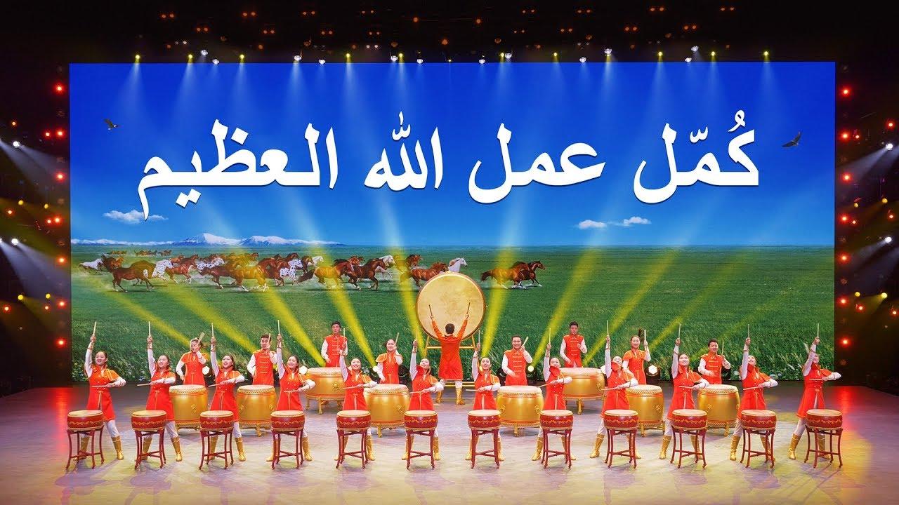 ترنيمة ورقصة - كُمّل عمل الله العظيم - سبّحوا الله الذي أخذ كل المجد