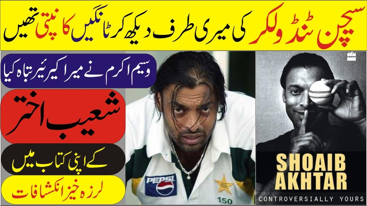 Book Controversially Yours By Shoaib Akhtar