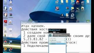Как пользоваться программой Hamachi.avi(В этом видео-уроку показано как пользоваться программой Hamachi., 2011-12-18T09:53:16.000Z)