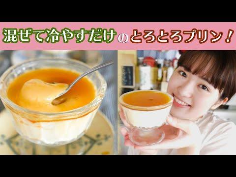 【材料5つ超簡単】幸せとろとろプリンの作り方!【オーブンなしお菓子作り】