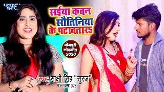आगया #Sakshi Singh का 2020 का सुपरहिट #VIDEO_SONG - Ae Saiya Kawan Sautiniya Ke Patawatara