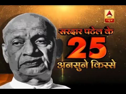 Watch 25 unknown stories about Sardar Vallabhbhai Patel
