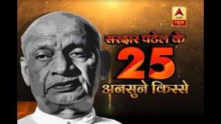 Watch 25 unknown stories about Sardar Vallabhbhai Patel
