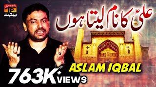 Ali Ka Naam Leta Hoon   Aslam Iqbal   Tp Manqabat