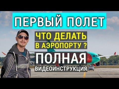 Первый полет в Турцию. Что делать в аэропорту? Регистрация на рейс, багаж, посадка.  Отдых в Турции
