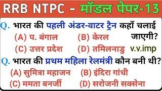 रेलवे NTPC 2019 मॉडल पेपर-13   RRB NTPC GK/GS Model paper 2019 NTPC gk