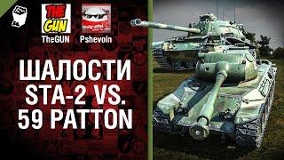 STA-2 vs 59 Patton - Шалости №19 - от TheGUN и Pshevoin [World of Tanks]