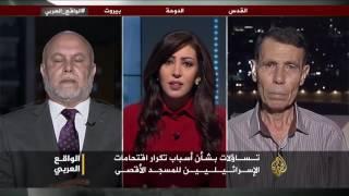 الواقع العربي- انتهاكات إسرائيل للأقصى