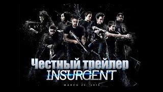 Честный Трейлер фильма Инсургент /Insurgent