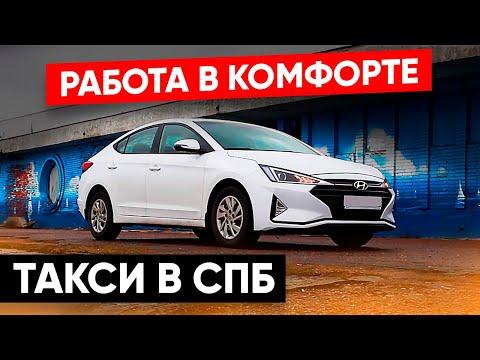 Работа в такси в КОМФОРТЕ / Hyundai Elantra 2019 / ТИХИЙ