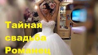 Тайная свадьба  Романец. Виктория Романец из ДОМа-2, ТНТ, свадьба