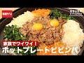 SEIYU × DELISH KITCHENオリジナルレシピ 「ホットプレートビビンバ」