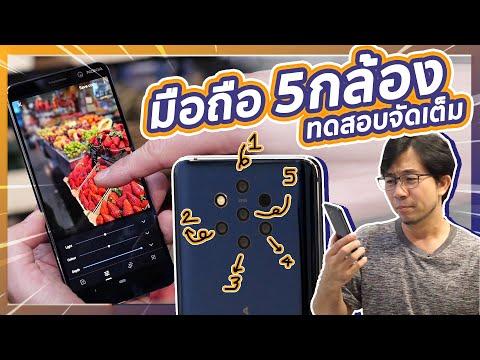 มือถือ 5 กล้องทำได้แค่ไหน ทั้งภาพ ทั้งวีดีโอมาดู | รีวิว nokia 9 Pureview - วันที่ 30 Jul 2019