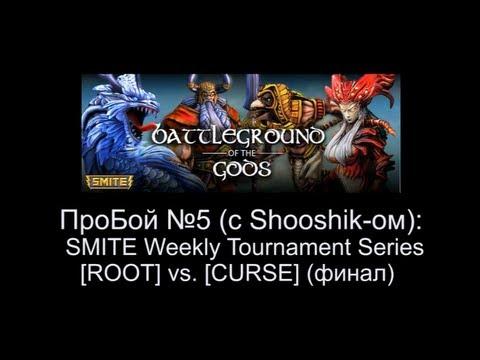 видео: ПроБой №5: smite weekly tournament series 1 - [root] vs [curse] (Финал)