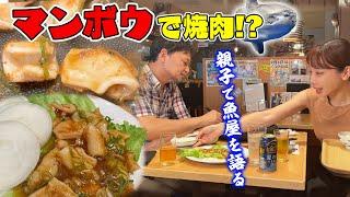 【珍味】マンボウの焼肉を食べながら雑談のつもりが、魚屋のリアルなトークが止まらない