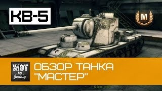КВ-5 СЕКРЕТ ИГРЫ! World of Tanks