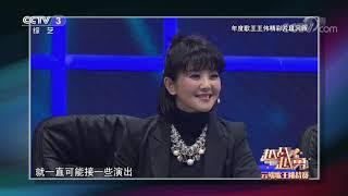 [越战越勇]年度歌王王伟精彩片段回顾  CCTV综艺