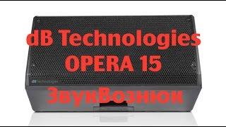 Обзор dB Technologies OPERA 15 (2016)