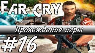 far Cry  Прохождение - Часть 16: Река