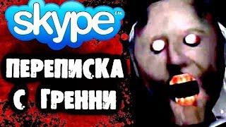 СТРАШНАЯ Переписка с ГРЕННИ в Skype