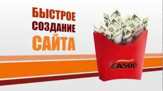 Создание сайтов в Киеве от za500.com.ua: цена от 500 грн.