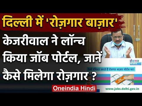 Delhi Rojgar Bazaar: Arvind Kejriwal ने लॉन्च किया रोजगार बाजार, मुफ्त में नौकरी   वनइंडिया हिंदी