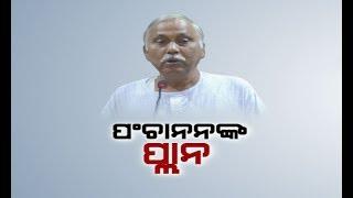 Reporter Live: Bijoy Mohapatra Meeting With Panchanan Kanungo