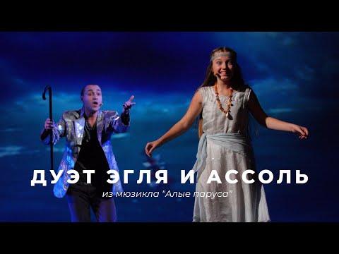 Песня Дуэт Эгля и Ассоль из мюзикла М. Дунаевского