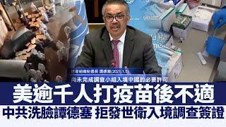 北京拒發世衛入境調查簽證 美逾千人打疫苗後不適|@新聞精選【新唐人亞太電視】三節新聞Live直播 |20210107 - YouTube
