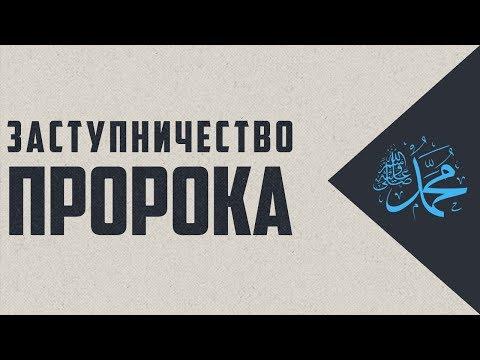 ЗАСТУПНИЧЕСТВО ПРОРОКА МУХАММАДА | ВЕРОУБЕЖДЕНИЕ ИМАМА АШ-ШАФИ'И [ 17 часть ]