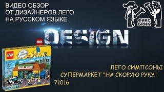 71016 LEGO Супермаркет Симпсонов