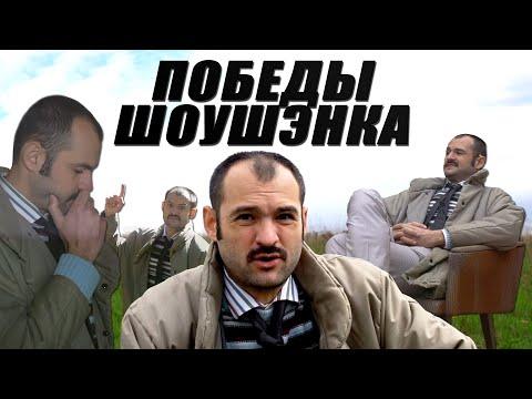 Победы Шоушенка (1 серия) 18+