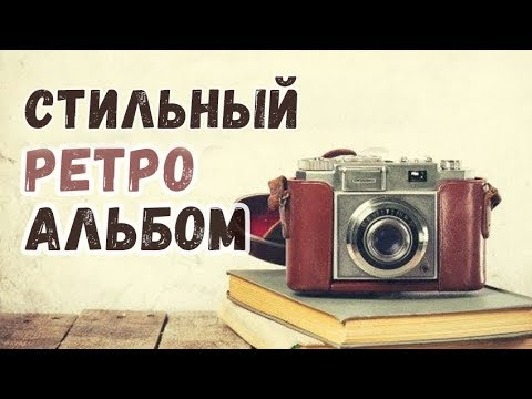 Ретро-альбом с перелистыванием фотографий в ФотоШОУ PRO