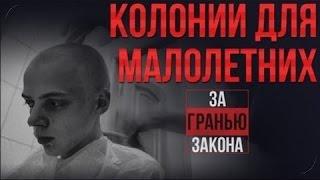 Колония для малолетних - Фильм Вахтанга Микеладзе .  Тюрьма новый срок.