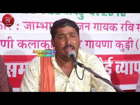 जम्भेश्वर Jay Guru Dev Daya Ravi Sodha Jodhpur