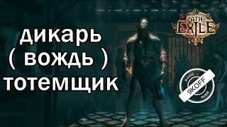 Path of Exile: билд дикарь - вождь - тотемщик в мордобоях 2.6