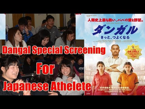 Dangal Special Screening For Japanese Athletes I They Loved The Film