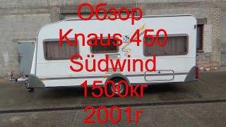 Обзор Knaus 450 Südwind 2001г перекуп жилой вагончик дом на колёсах автодом прицеп-дача(, 2016-02-18T23:06:11.000Z)