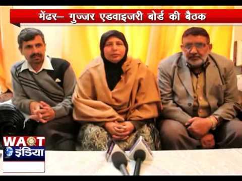 Javed Rana accused of cheating on the Gujjar Advisory Board meeting in Mendar