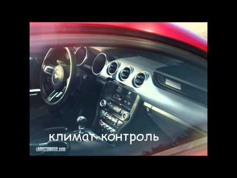 Форд Мустанг Ford Mustang нового поколения