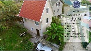 Продаю дом в Сочи|Недорогой дом|Дом у моря|Купить дом|Солнечный центр|88003029550