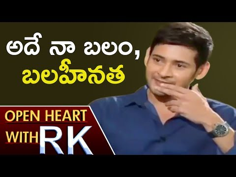 Mahesh Babu About His Strength And Weakness | Open Heart With RK | ABN Telugu