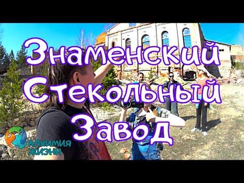 ЗНАМЕНСКИЙ СТЕКОЛЬНЫЙ ЗАВОД/ЗАБРОШКА/ЭКСКУРСИЯ