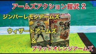 今回は仮面ライダー鎧武のおもちゃアームズアクション鎧武2のジンバー...