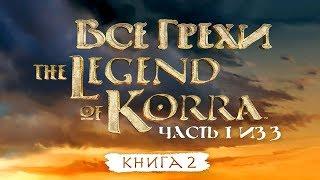 Все грехи и ляпы 2 сезона Легенда о Корре (часть 1 из 3).